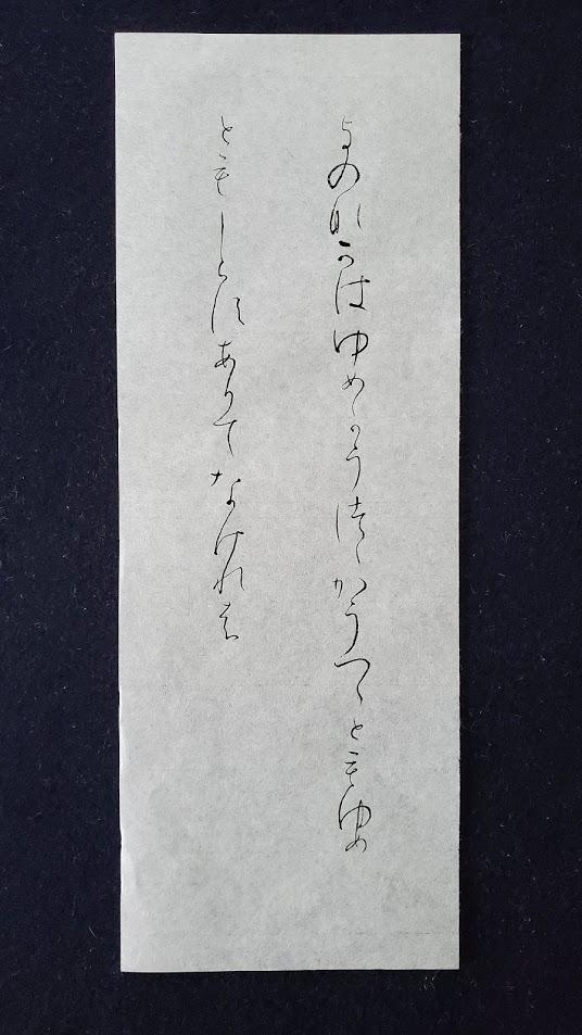 書道 かな臨書 高野切第三種 伝紀貫之筆 よのなかはゆめ 942