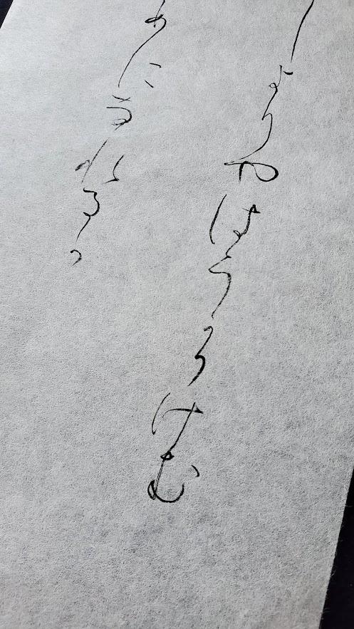 書道 かな臨書 高野切第三種 伝紀貫之筆 よのなかは 948