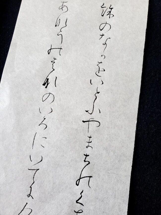 書道 かな臨書 高野切第三種 伝紀貫之筆 よのなかをいとふ 949