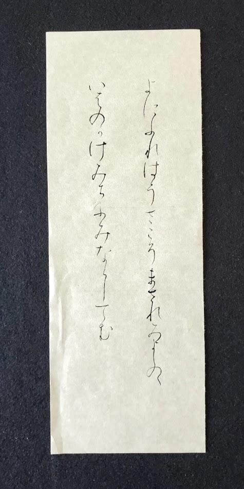 書道 かな臨書 高野切第三種 伝紀貫之筆 よにふれば 951